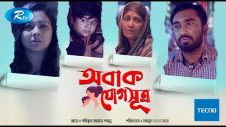Obak Jogshutro (অবাক যোগসূত্র) | Ft. Jovan, Shariful Islam | Bangla Natok 2020 | Rtv Drama