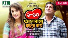 Valobasha Kare Koy | EP 01-10 | Mosharraf Karim | Ohona | Bangla Natok