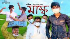 "Sylheti Natok। ""মাস্ক""। Belal Ahmed Murad। Comedy Natok। Bangla Natok। New Natok 2020"