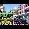 Hotel Prices In Sylhet Bangladesh | Tourist Spot Of Bangladesh 2018 | Tour and Travel Vlog Of BD