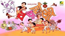 Barjatri   বরযাত্রী   Bengali Comedy Movie   Anup Kumar    Bhanu   Kali Banerjee