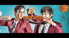 Tor naam full  movie   Bangla full movie2020   nice movie