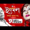 Fazlur Rahman Babu – Indubala | ইন্দুবালা |- Official Bangla Music Video – Sangeeta