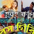 হুবহু কপি  Bossgiri Bangla Full HD Movie (2018) |Tube Media  Sakib Khan & Bubly | Rajatabha Dutta