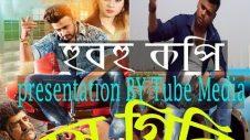 হুবহু কপি  Bossgiri Bangla Full HD Movie (2018)  Tube Media  Sakib Khan & Bubly   Rajatabha Dutta