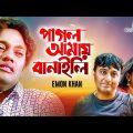 😪 Pagol Amai Banaili | 😪 পাগল আমায় বানাইলি । Emon Khan। New Bangla Music Video | 2020
