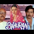 Bahurani {HD} – Hindi Full Movies – Rekha – Rakesh Roshan – Bollywood Movie – (With Eng Subtitles)