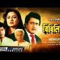 Bidhilipi | বিধিলিপি | Bengali Movie | English Subtitle | Ranjit Mallick, Moushumi Chatterjee