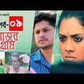 Bangla Natok 2020 | Ajob Gram | Ep-9 Tisha Rawnak Hasan Arfan Ahmed Bonna Mirza