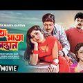 Pita Maata Santan | পিতা মাতা সন্তান | Bengali Movie | Full HD | Chiranjeet, Rozina