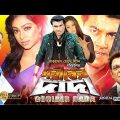 Goriber Dada (গরিবের দাদা) – Manna | Popy | Mehedi | Kabila | Ahmed Sharif | Bangla Full Movie