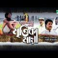 Mrittika Maya   Bangla Full Movie   Raisul Islam Asad   Mamunur Rashid   Shormimala   Titash Zia