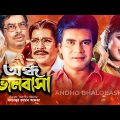Ondho Bhalobasha || Bangla Full Movie 2020 || Elias Kanchan || Mousumi || ATM Samsuzzaman | G Series