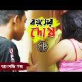 Danger Age। বয়সের দোষ। Bangla natok। short film 2020। শিক্ষামূলক র্শটফিল্ম। Mitila Express