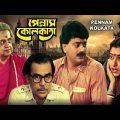 Pennam Kolkata | পেন্নাম কলকাতা | Bengali Movie | Chiranjeet, Satabdi Roy