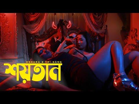 Shoytan   শয়তান    Eshara   TriGang   Official Music Video   Bangla Hip-Hop & Rap 2020