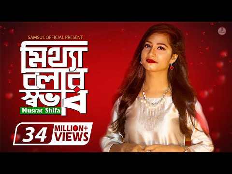 গভীর রাতে একা গানটি শুনুন 🎧 New Bangla Sad Song 2019   Nusrat Shifa   Miththa Bolar Shovab