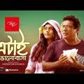 Etai Bhalobasha (এটাই ভালোবাসা) | Ft. Mosharraf Karim, Tisha | New Bangla Natok 2020 | Rtv Drama