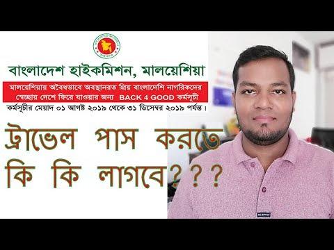 ট্রাভেল পাস করতে  কি কি লাগবে ? Travel pass from Bangladesh high commission