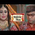 Eid Bangla Natok 2020 | Hironer Biye | হিরনের বিয়ে | Mir Sabbir | Ziniya | Abul Hayat | ATN Bangla