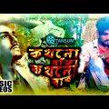 কখনো গাঁজা কখনো বাবা | Bangla Music Video | Kakhono Gaja Kakhono Baba | TANSUM Music Production