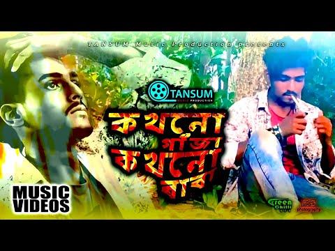 কখনো গাঁজা কখনো বাবা   Bangla Music Video   Kakhono Gaja Kakhono Baba   TANSUM Music Production