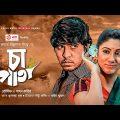 Cha Pata | চা পাতা | Eid Natok 2020 | Tawsif | Safa Kabir | Bangla Notun Natok | New Natok 2020