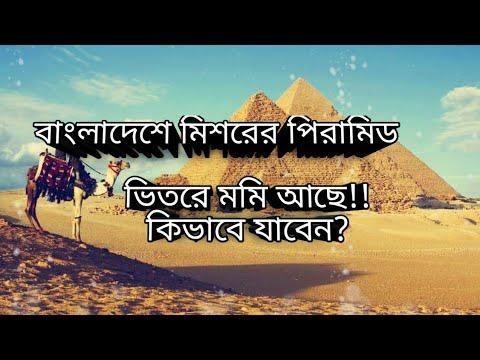 বাংলার পিরামিড ভ্রমণ | rajmani pyramid | pyramid of Bangladesh | Travel Narayanganj and Sonargaon