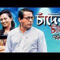 Chader Chada | Mosharraf Karim, Jui Karim | Bangla Comedy Natok (Ep 6)