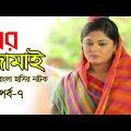 Ghor Jamai | ঘর জামাই | Akhomo Hasan | Moushumi Hamid | Bangla Comedy Natok 2020 | Ep-07