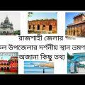 রাজশাহী জেলার সকল উপজেলার দর্শনীয় স্থান ভ্রমণ | Rajshahi District tourist spots | Travel Bangladesh