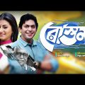 Rustom   রোস্তম   Chanchal Chowdhury   Shoshi   Bangla Comedy Natok 2020   ATN Bangla Natok