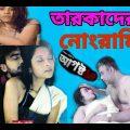 জনপ্রিয় তারকাদের অশ্লীলতা | Bangla Natok | Web Series | ওয়েব সিরিজ নামে অশ্লীলতা
