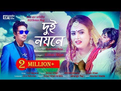 Dui Noyone   Emon Khan   Musical Film   New Bangla Song 2018