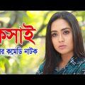 Koshai   কসাই   Zakia Bari Momo   Sojol   Bangla Comedy Natok