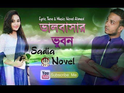 Bangla Romantic Song 2018 ● BD Song 2018 ● ভালবাসার নতুন গান ● NOVEL+ SADIA