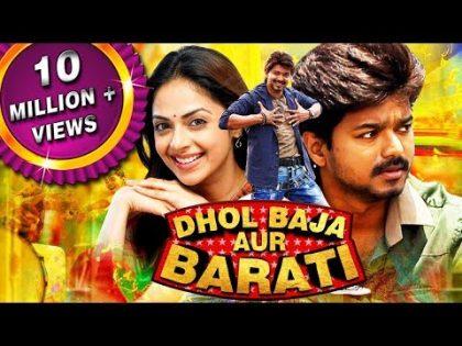 Dhol Baja Aur Barati (Shahjahan) Hindi Dubbed Full Movie | Vijay, Richa Pallod, Meena, Kovai Sarala