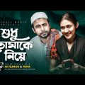 Sudhu Tomake Niye | Afran Nisho | Mehazabien | AN Sumon | Priya | Bangla New Song 2020 | Photo Frame