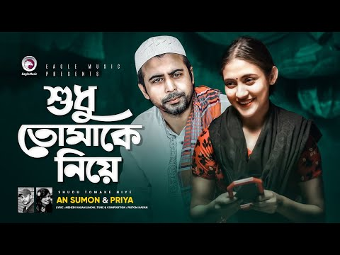 Sudhu Tomake Niye | Afran Nisho | Mehazabien | AN Sumon | Priya | Bangla New Song 2020 | Photo Frame