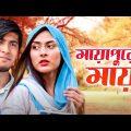 Maya Purer Maya | Tawsif Mahbub | Mehjabin Chowdhury | Bangla New Natok 2020 | Maasranga TV