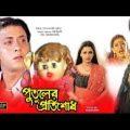 Bangla Full Movie | Siddhant & Rachana | Family Film