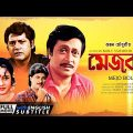 Mejo Bou | মেজ বউ | Bengali Movie | English Subtitle | Ranjit Mallick, Tapas Paul, Chumki Choudhury