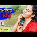 সুদখোরের কূ-নজর। Sodkhorer Ko nojor। Bangla natok short film 2020। Parthiv Telefilms