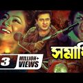 Samadhi | সমাধি | Bangla Full Movie || Shakib Khan || Shabnur | Amin Khan | @G Series Bangla Movies