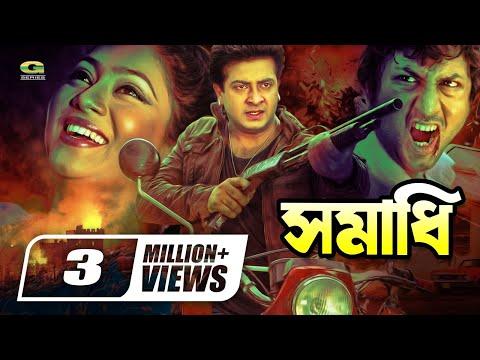 Samadhi | সমাধি | Bangla Full Movie || Shakib Khan || Shabnur | Amin Khan | @G Series Bangla Movies