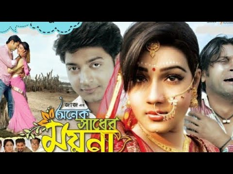Onek sadher moyna bangla full movie
