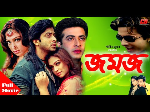 JOMOJ ( জমজ ) | Shakib Khan | Popy | Nodi | Aliraj | Bangla Full Hd Movie