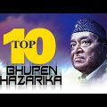 Best of Bhupen Hazarika | Top Bengali Hits | Audio Jukebox