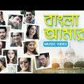 Ei Bangla Aamar Hashbe Abar   Music Video   Tollywood Artists Collective   Arindom   Raj Chakraborty