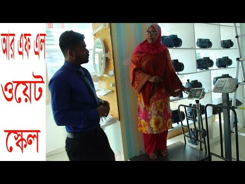 Weight Scale Price In Bangladesh | Travel Bangla 24
